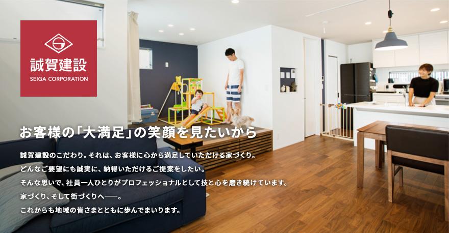 お客様の「大満足」の笑顔を見たいから。誠賀建設のこだわり。それは、お客様に心から満足していただける家づくり。どんなご要望にも誠実に、納得いただけるご提案をしたい。そんな思いで、社員一人ひとりがプロフェッショナルとして技と心を磨き続けています。家づくり、そして街づくりへ――。これからも地域の皆さまとともに歩んでまいります。