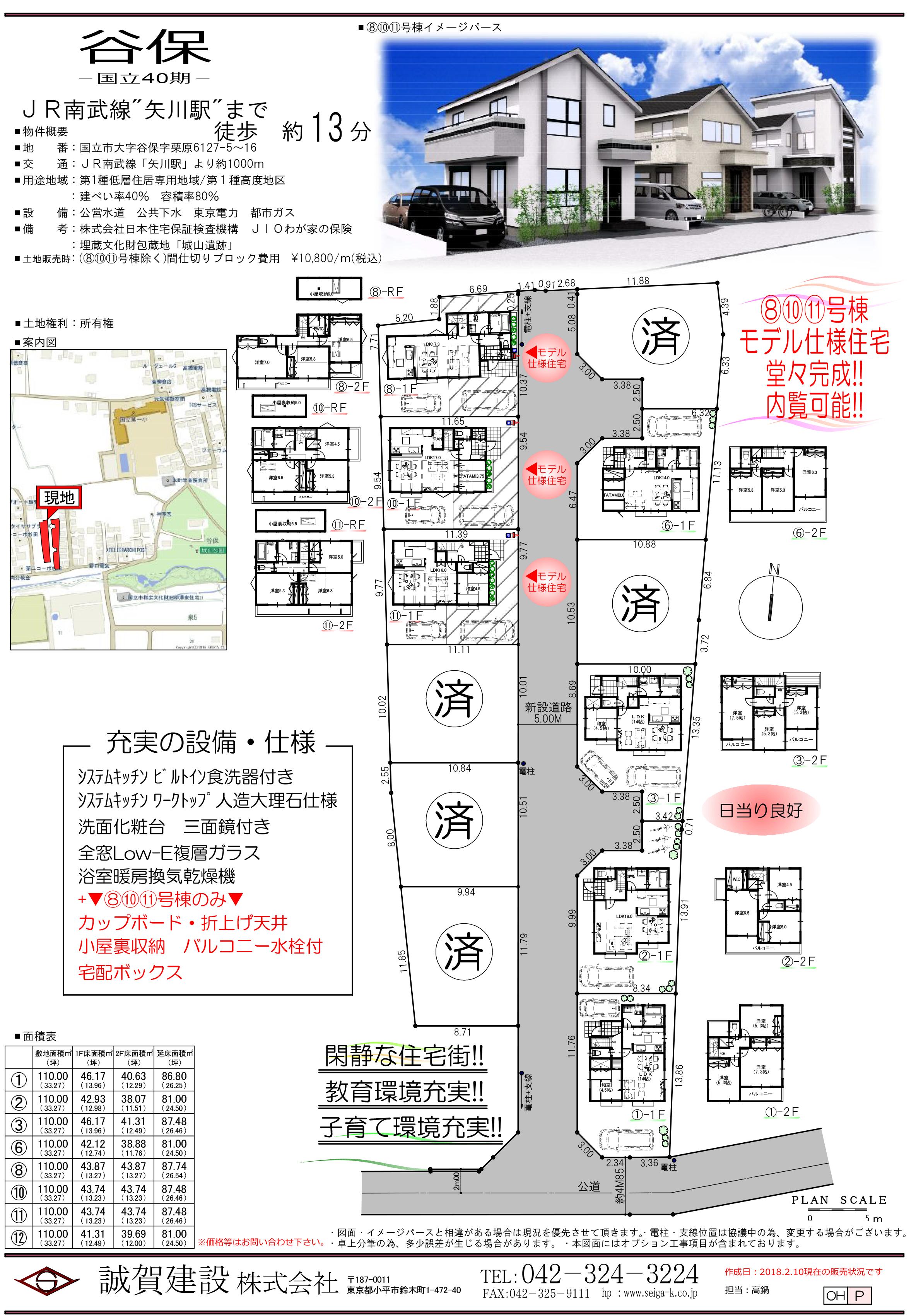 blog用販売図面_国立40期